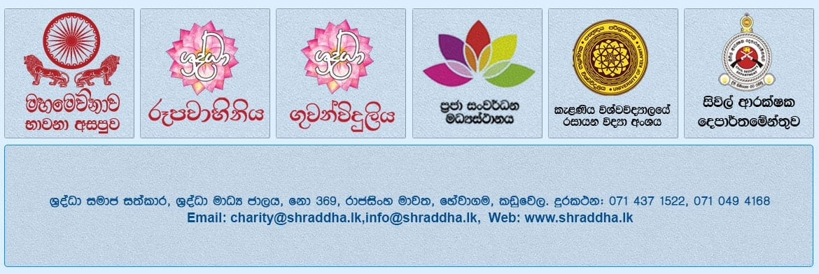 pure water project Sri Lanka- Shraddha tv , they with us
